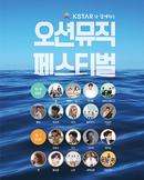 2018 부산 오션 뮤직페스티벌(김범수 넬 이수 외)
