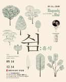 2018 나인9뮤직소사이어티 실내악 시리즈 쉼(휴식)