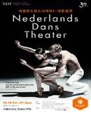 예술의전당 개관 30주년 기념 〈네덜란드 댄스 시어터
