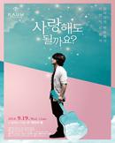 유리상자 박승화의 로맨틱 브런치 [사랑해도 될까요?]