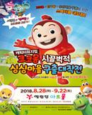 코코몽 시끌벅적 싱싱마을 구출대작전- 예림당아트홀