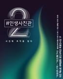 [대전] 인생사진관