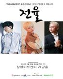 카이X박기영X제임스리 [전율:좋은콘서트#2]