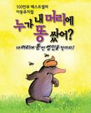 [서울] 가족뮤지컬 [누가 내 머리에 똥쌌어?]