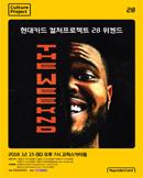 현대카드 컬처프로젝트 28 The Weeknd(위켄드)