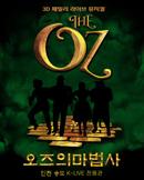 [인천] 3D뮤지컬 더오즈 - 오즈의마법사