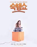 2018 가수 숙행의 [땡기는 라디오] 네번째 콘서트
