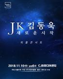 [청주] 피플콘서트 [JK김동욱]