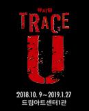 뮤지컬 트레이스 유 (Trace U)