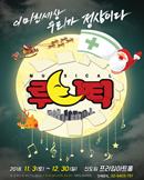 [신도림] 국민명품뮤지컬 [루나틱]