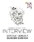 인터뷰 - 2018 소극장뮤지컬 시리즈 - 성남