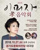 [수원] 2018 이미자 孝 콘서트