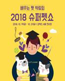 배우는 펫 박람회 [2018 슈퍼펫쇼]