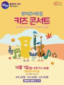 롯데카드 무브 : 테마라운지 <롯데콘서트홀 키즈 콘서