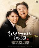 [강릉] 연극 [친정엄마와 2박3일] 10주년 기념