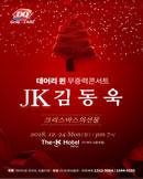 Dairy Queen Concert 크리스마스의 선물 [JK김동욱]