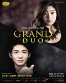 김수연, 임동혁 Grand Duo 콘서트