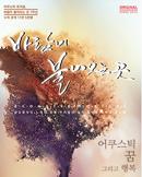 [서울] 바람이 불어오는 곳