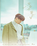 JUNHO(2PM), THE SPECIAL DAY [잊을 수 없는 날]