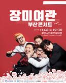 장미여관 부산콘서트