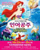 [인천] 뮤지컬 인어공주
