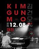 [대전] 김건모 25TH Anniversary Tour