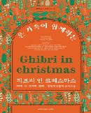 온 가족이 함께하는 〈지브리 인 크리스마스〉