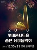 2018 롯데콘서트홀 송년제야음악회