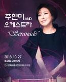 [안산] 주현미 AND 오케스트라
