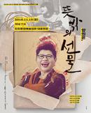 [인천] 2018-2019 양희은 전국 투어 콘서트 [뜻밖의