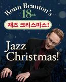 2018 론 브랜튼의 〈재즈 크리스마스!〉