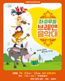 [김해] 좌충우돌 브레맨음악대