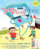 [한국 잡월드] 가방 들어주는 아이