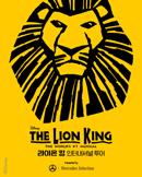 뮤지컬 <라이온 킹> 인터내셔널 투어 The Lion King)