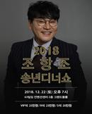 2018 조항조 송년디너쇼 - 63컨벤션센터