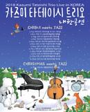 2018 카즈미 타테이시 트리오 내한공연(서울 세종)