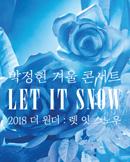 [부산] 박정현 연말 콘서트 '2018 더 원더 렛 잇 스