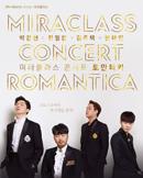 [부산] 2018 미라클라스 전국투어 콘서트 <로만티카