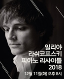 2018 일리야 라쉬코프스키 피아노 리사이틀