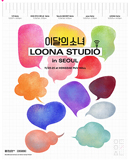 이달의 소녀 [LOOΠΔ Studio] in SEOUL