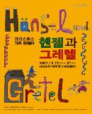 2018 가족오페라 [헨젤과 그레텔] - 성남