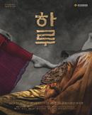 경기도립무용단 제40회 정기공연 〈하루(日)〉 - 수원