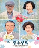 [광주] 연극 <장수상회>