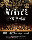 Becoming Winter, 가곡콘서트
