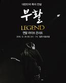 2018 〈부활〉 연말 콘서트