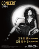 [부산] 2018 김완선 콘서트