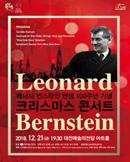 번스타인 탄생 100주년 기념 〈크리스마스 콘서트〉
