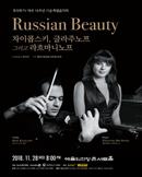 Russian Beauty- 차이콥스키, 글라주노프 그리고 라흐