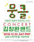 [인천] 김창완밴드의 뭉클 콘서트