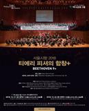서울시향 2018 티에리 피셔의 합창+②